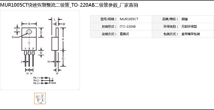 捷配电子市场网 元器件 二极管 桥堆/整流桥/桥式整流器