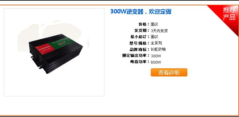 【图】300w逆变电源电路图电源电路
