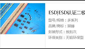 静电的危害和应用_ESD定义 静电产生的原理 静电的危害-维库电子通