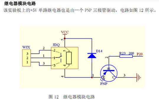 单片机控制继电器原理