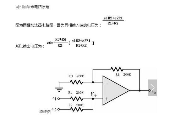 【图】同相加法器电路原理与同相加法器计算模拟电路