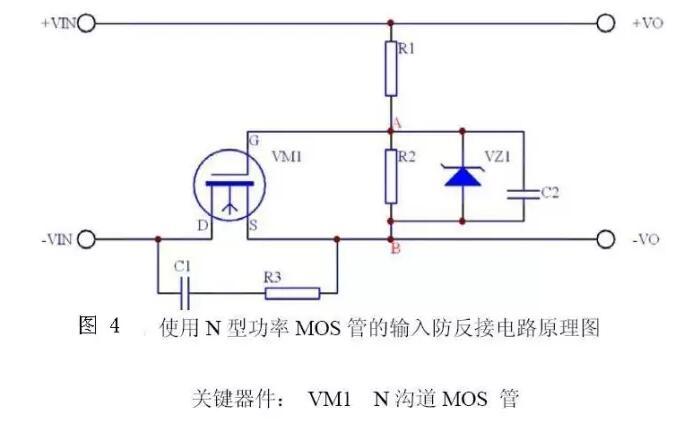 利用mos管的开关特性控制电路的导通和断开,从而防止电源反接给负载