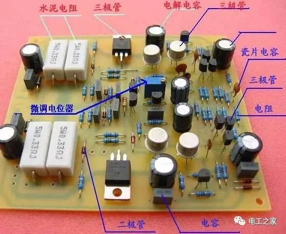 如何认识电路板上的电子元件