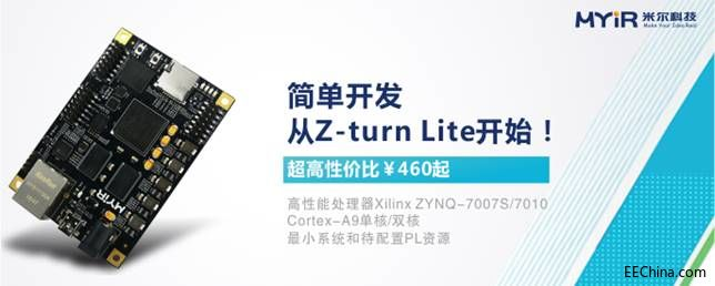 米尔科技推出Z-turn Board精简版Z-turn Lite