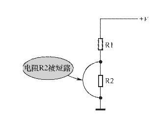 电阻串联电路中短路和开路故障分析