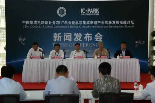 北京加大集成电路产业支持 助建全国科技创新中心