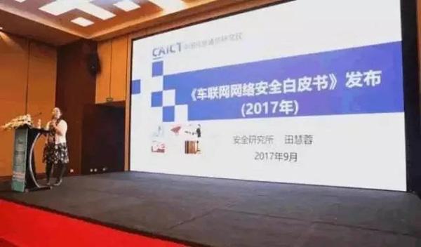中国车联网网络安全白皮书发布