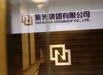 连云港与紫光合建集成电路配套产业园