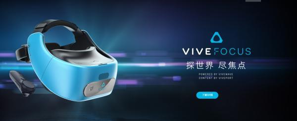 HTC宣布推出Vive Wave VR开放平台