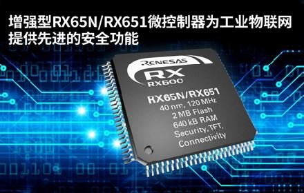 瑞萨龙8国际(唯一)官网推出增强型RX65N/RX651微控制器