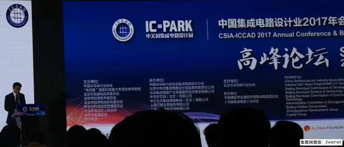 砥砺前行的中国IC设计业