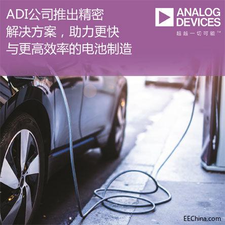 ADI推出集成式精密解决方案