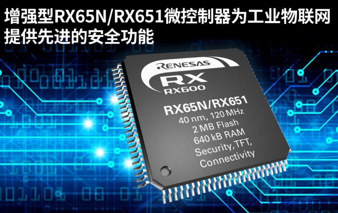 瑞萨推出增强型RX65N/RX651微控制器