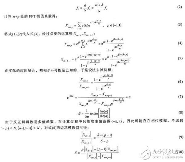 一种FFT插值正弦波快速频率估计算法