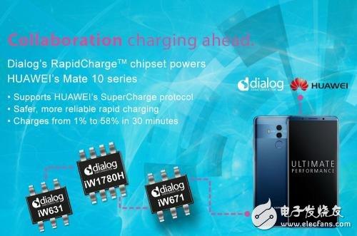 传华为新款Mate 10系列或将搭载Dialog快充电源芯片组