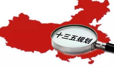 """又一波政策红利,集成电路被列入""""十三五""""电子信息产业发展规划重点"""