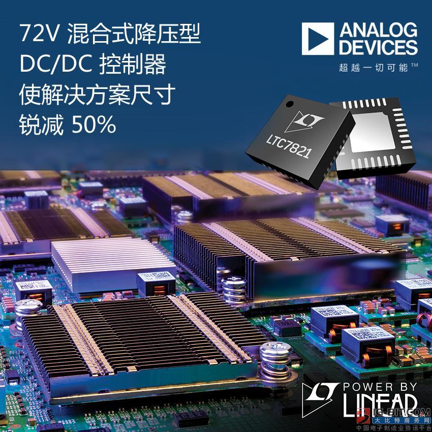 ADI 72V 混合式降压型 DC/DC 控制器