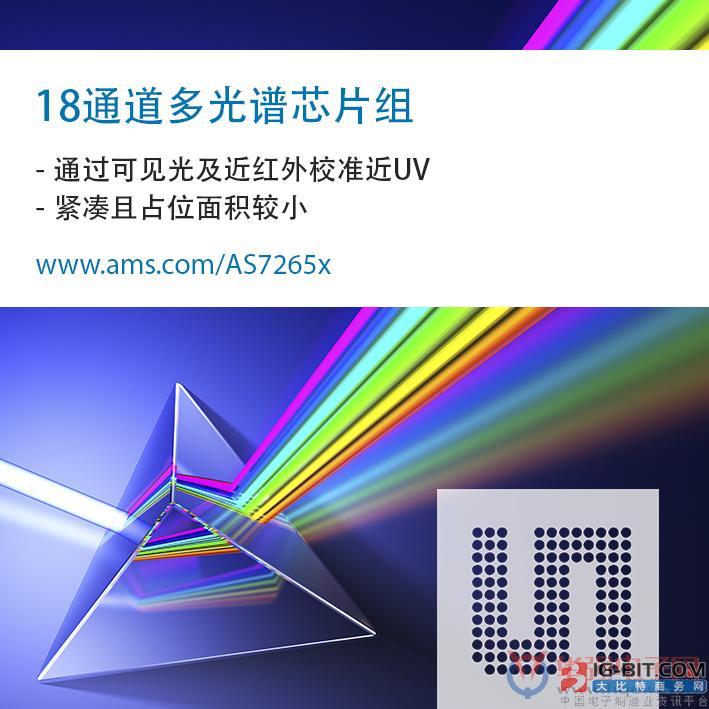 艾迈斯半导体推出AS7265x紧凑型18通道芯片组