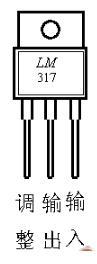 基于LM317的稳压电源输出设计方案