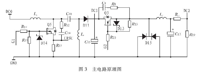 Sepic直流稳压器的设计