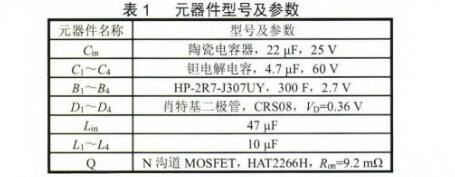 基于多重SEPIC斩波电路的超级电容均压策略