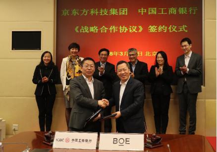 京东方与工商银行签订500亿元战略合作协议