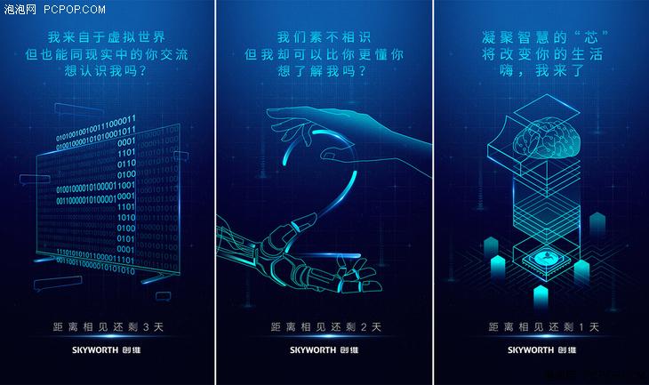 倒计时海报引发猜想   刚刚与百度宣布达成战略的创维将于明天在南京