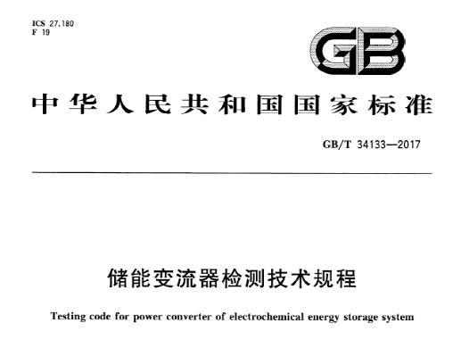 储能国标谐波、间谐波终于能一键测试了