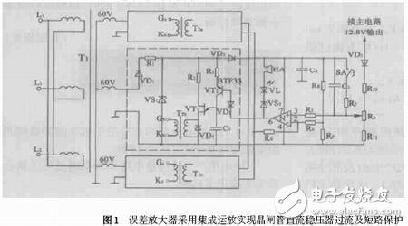 误差放大器改为集成运算放大器 实现晶闸管直流稳压器短路保护