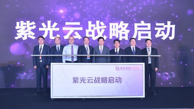 紫光集团发布紫光云战略 开始进军公有云市场