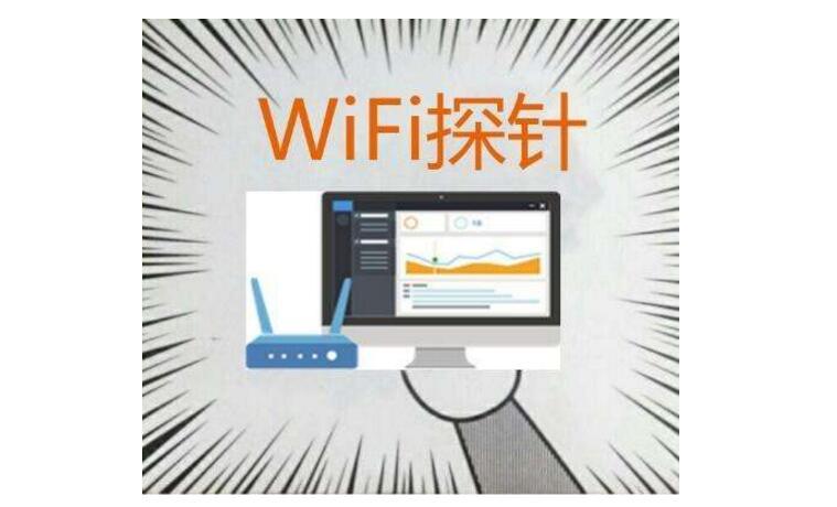 wifi探针的工作原理详解