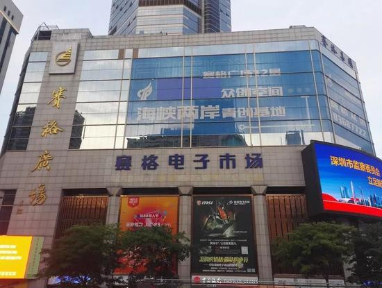 华强北赛格电子市场 / 刘景丰摄