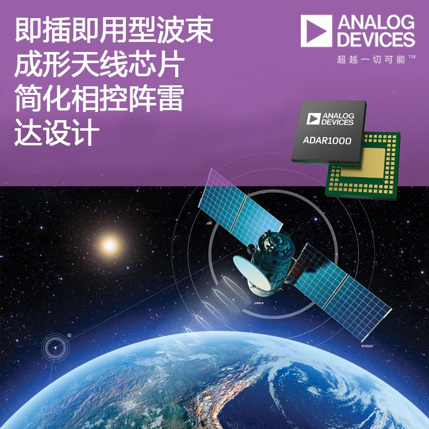ADI公司即插即用型天线芯片 帮助航空电子和通信设备设计人员简化相控阵雷达设计