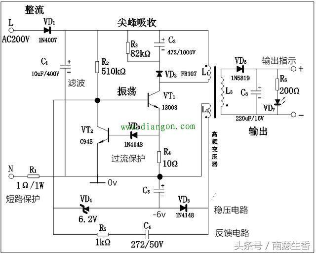 手机充电器电路图详解