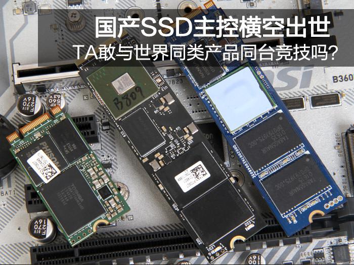 """国产SSD主控横空出世,性能可否比肩""""美台韩""""?"""