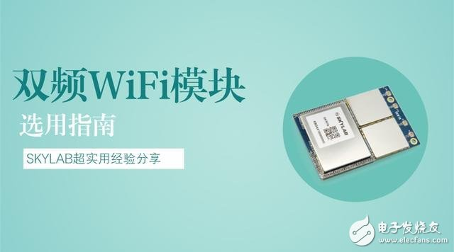 双频WiFi模块使用指南