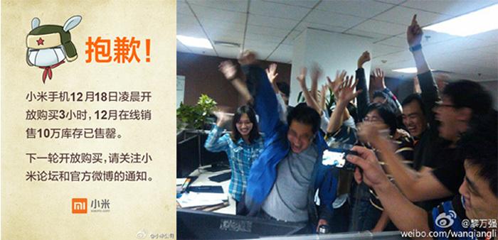 小米IPO背后:一碗小米粥开启的8年创业梦