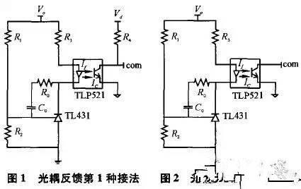 开关电源中光耦反馈接法