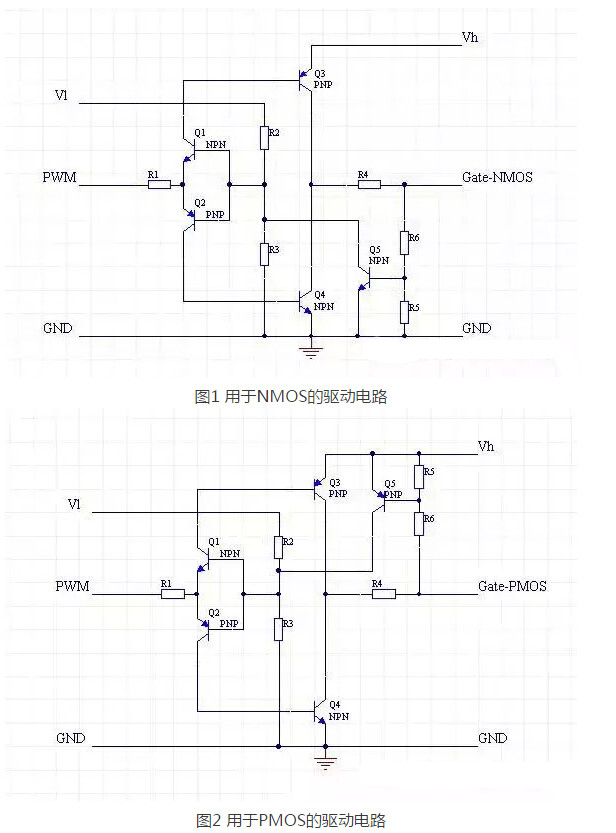 MOS管驱动电路详解