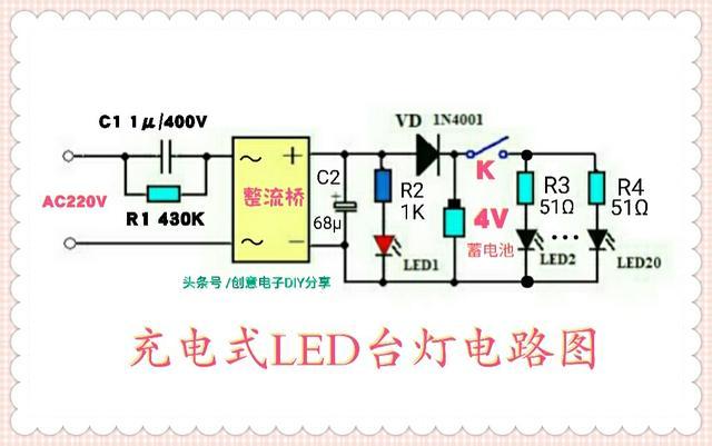 详解充电式LED台灯电路的工作原理