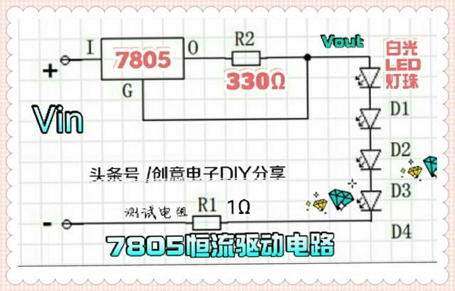 稳压IC变通使用!介绍几种7805构成的恒流、调光、调压电路