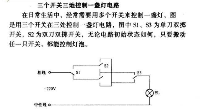 什么叫做左零?#19968;?三开多控开关接线图详解
