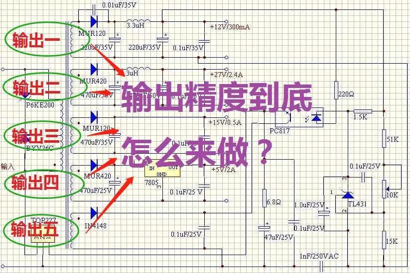 多路输出电源交叉调整率的无源设计方法