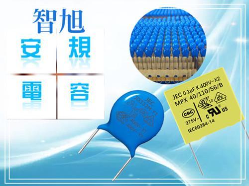 安规电容的检测和代换