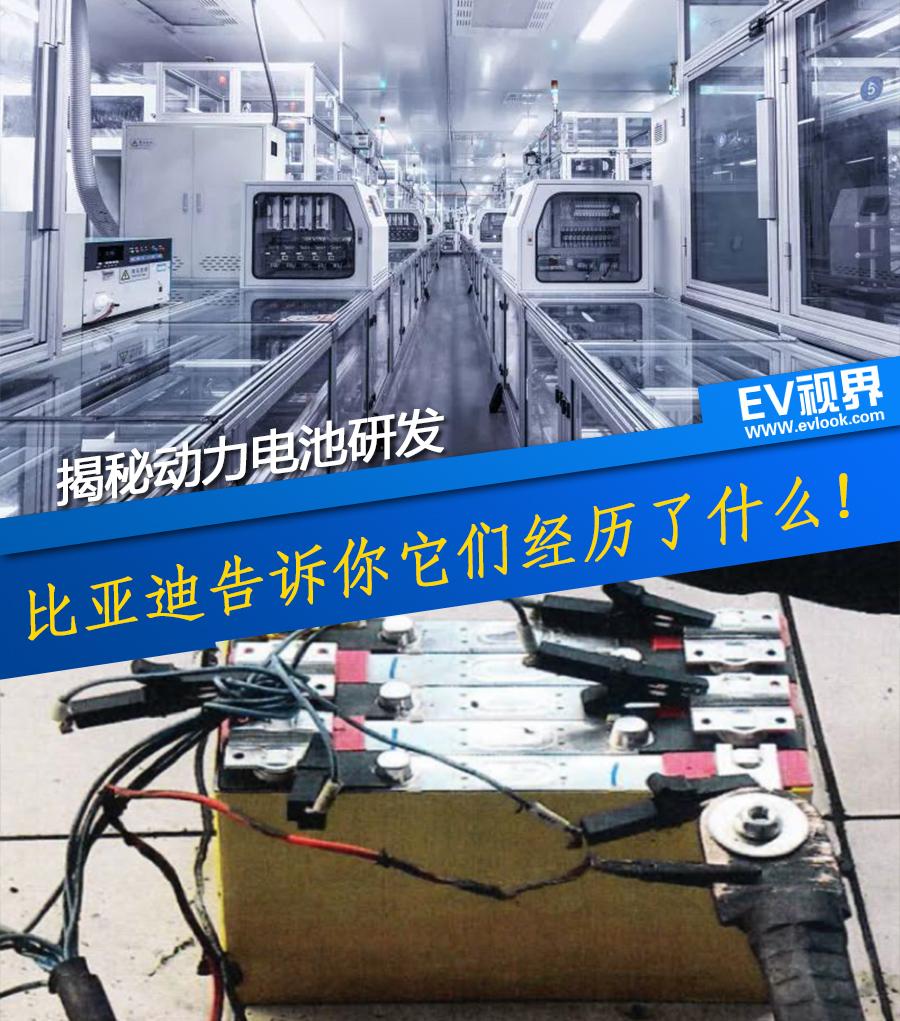 比亚迪动力电池研发是如何保障安全性的?