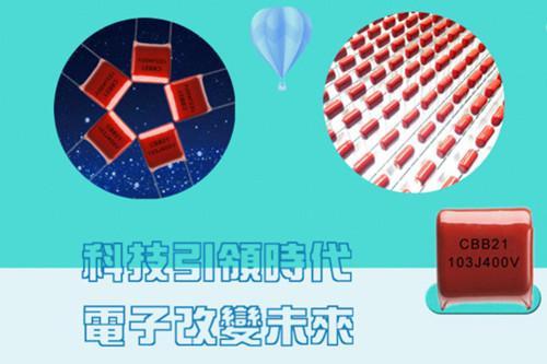 金属膜电容和其他电容的简单分类