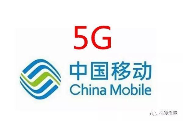中国移动的4G技术劣势,中国移动急于推进5G商用改变技术劣势