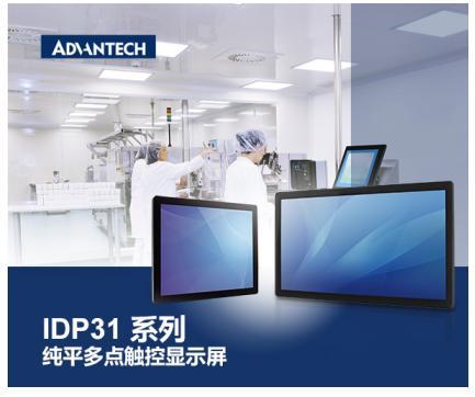 研华科技推出 IDP31ProFlat工业触控显示器系列