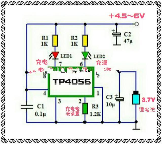 自制一款1A锂电池充电电路,让普通锂电池亦可用手机充电器充电