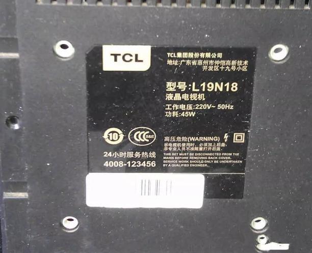 19寸TCL电视机有声无影芯片级维修案例